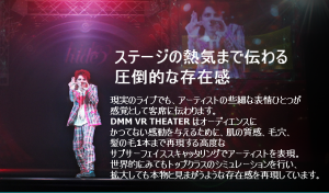 DMM-VR-THEATER-eizou