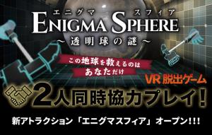 VR-dasshutu-game-taiken
