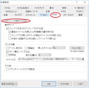 sakura-editer-tabu-settei