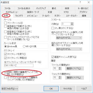 sakura-editer-tabu-settei2