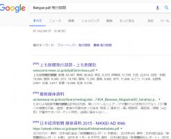 グーグル検索で拡張子を指定して検索した結果