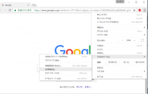 googlechrome-kakuchou-houhou