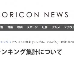 oricon-news-ranking-shuukei