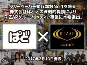 rizap-korabo-senden-media