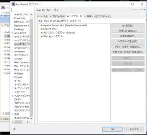 jar-build-path-toosu-houhou2