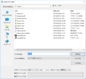 sakura-editor-BOM-settei-kakuninn-houhou1