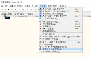 sakura-editor-BOM-settei-kakuninn-houhou2