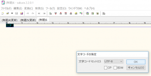 sakura-editor-BOM-settei-kakuninn-houhou3
