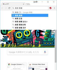 google-kensaku-kouho-sentaku-houhou-seikou