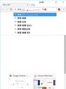 google-kensaku-kouho-sentaku-houhou-sippai
