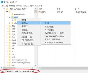 registry-editor-key-sakusei1