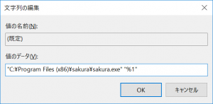 registry-editor-value-sakusei2