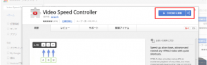 Video-Speed-Controller-houhou1