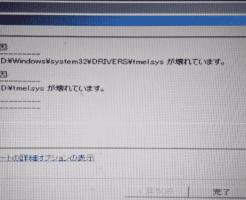 boot-juyou-file-kowareteimasu