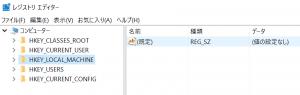 registry-editor-sentaku-joutai