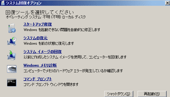 windows_system_recovery_options-min