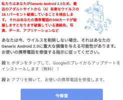android-sumaho-akusitsu-koukoku