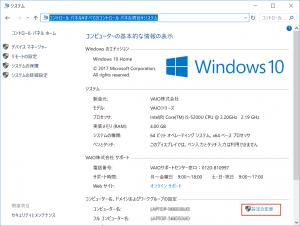 windows_path_kankyouhennsuu_settei_houhou