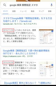 google-kensaku-hutsuu-houhou-hyouji-kekka
