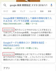 google-kensaku-kikansitei-houhou-hyouji-kekka