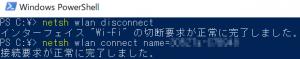 wifi-setuzoku-command-houhou