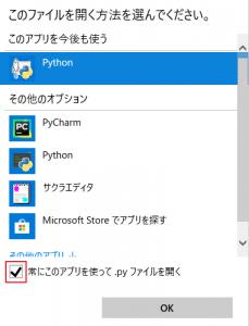 Pythonのスクリプト.pyファイルをダブルクリックで実行する設定