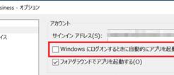 skype-for-business-jidoukidou-tojiru-houhou-2