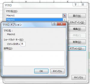 エクセルマクロのショートカットキー割り当てでshiftキーを組み合わせて増やす