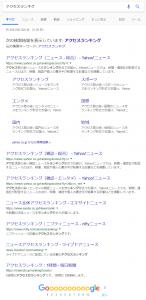 google-tokutei-tango-hukumanai-kensaku-houhou-1
