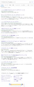 google-tokutei-tango-hukumanai-kensaku-houhou-2