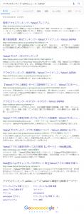 google-tokutei-tango-hukumanai-kensaku-houhou-ouyou