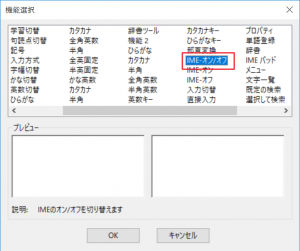 hankaku-zenkaku-key-henkan-settei-6