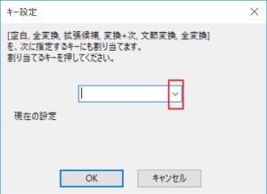 hankaku-zenkaku-key-henkan-settei-7