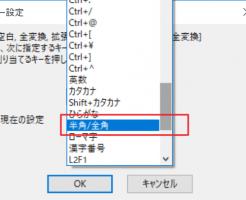 hankaku-zenkaku-key-henkan-settei-8