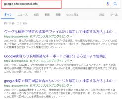 tokutei-site-google-kensaku-houhou-2-min
